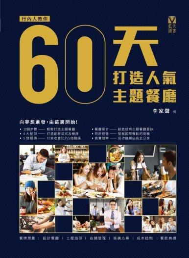 《60天打造人氣主題餐廳》