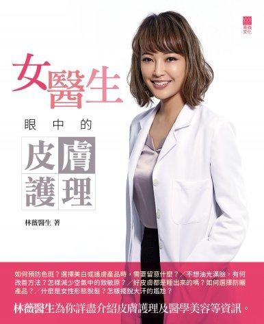 《女醫生眼中的皮膚護理》