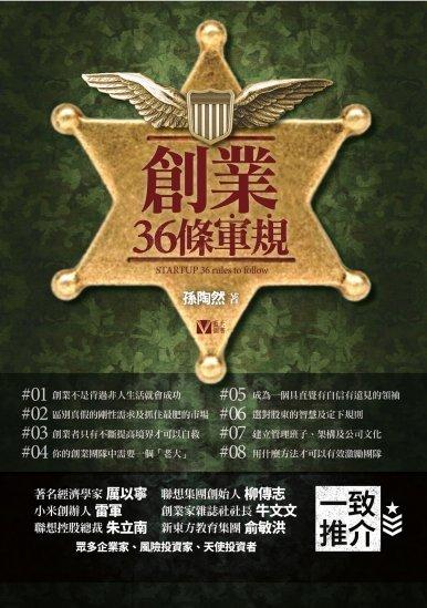 《創業36條軍規》