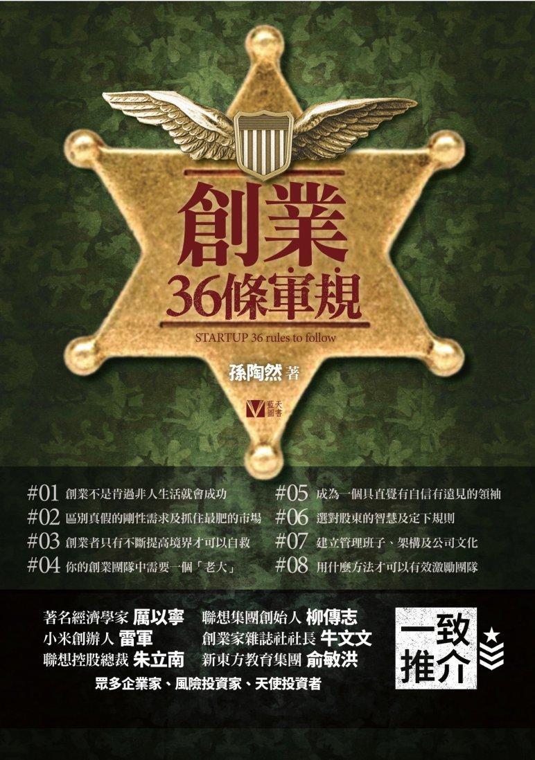 創業36條軍規
