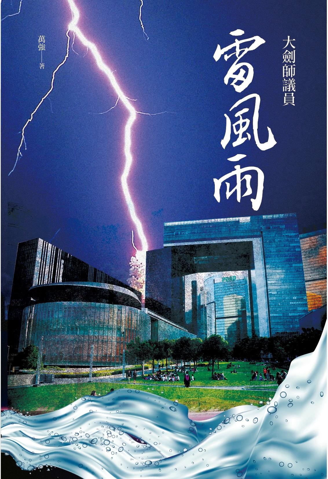 《大劍師議員—雷風雨》現已出版!