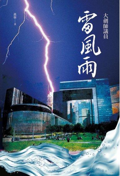 《大劍師議員—雷風雨》