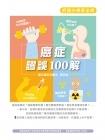 癌症謬誤100解——把握治療黃金期