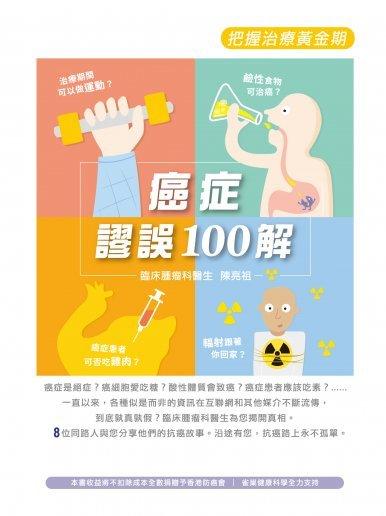 《癌症謬誤100解——把握治療黃金期》