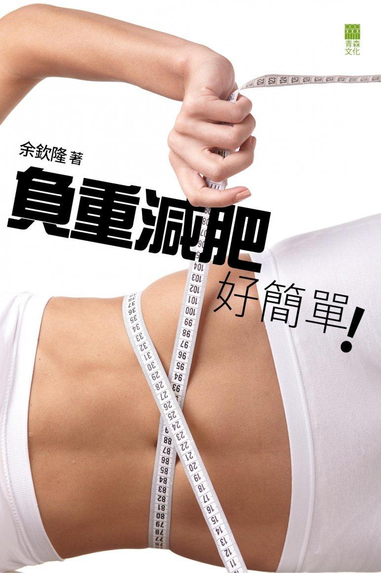 負重減肥好簡單