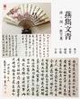燕雋文青 詩‧詞‧散文集