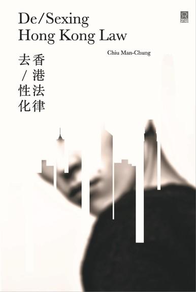 《De/Sexing Hong Kong Law》