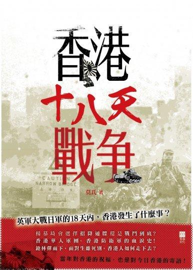 《香港十八天戰爭》