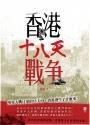 香港十八天戰爭