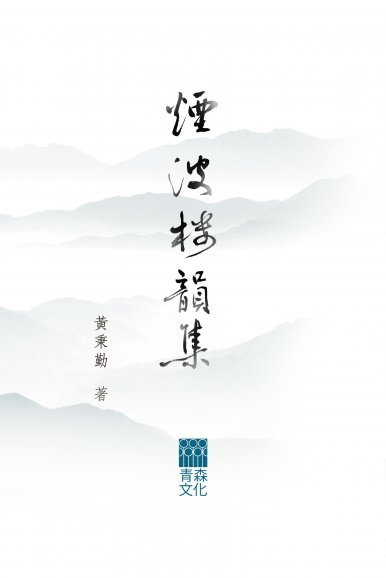 《煙波樓韻集》