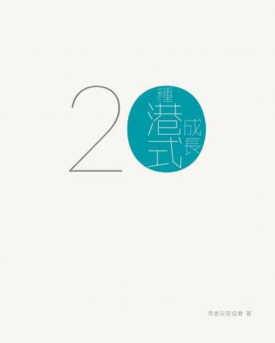 《20種港式成長》