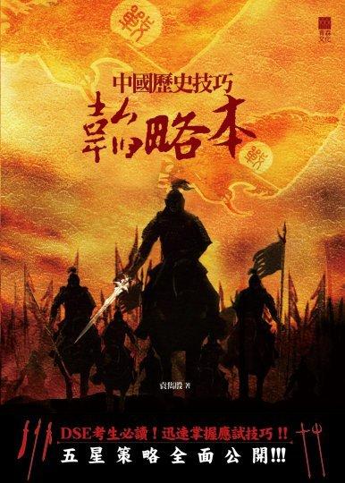 《中國歷史技巧韜略本》