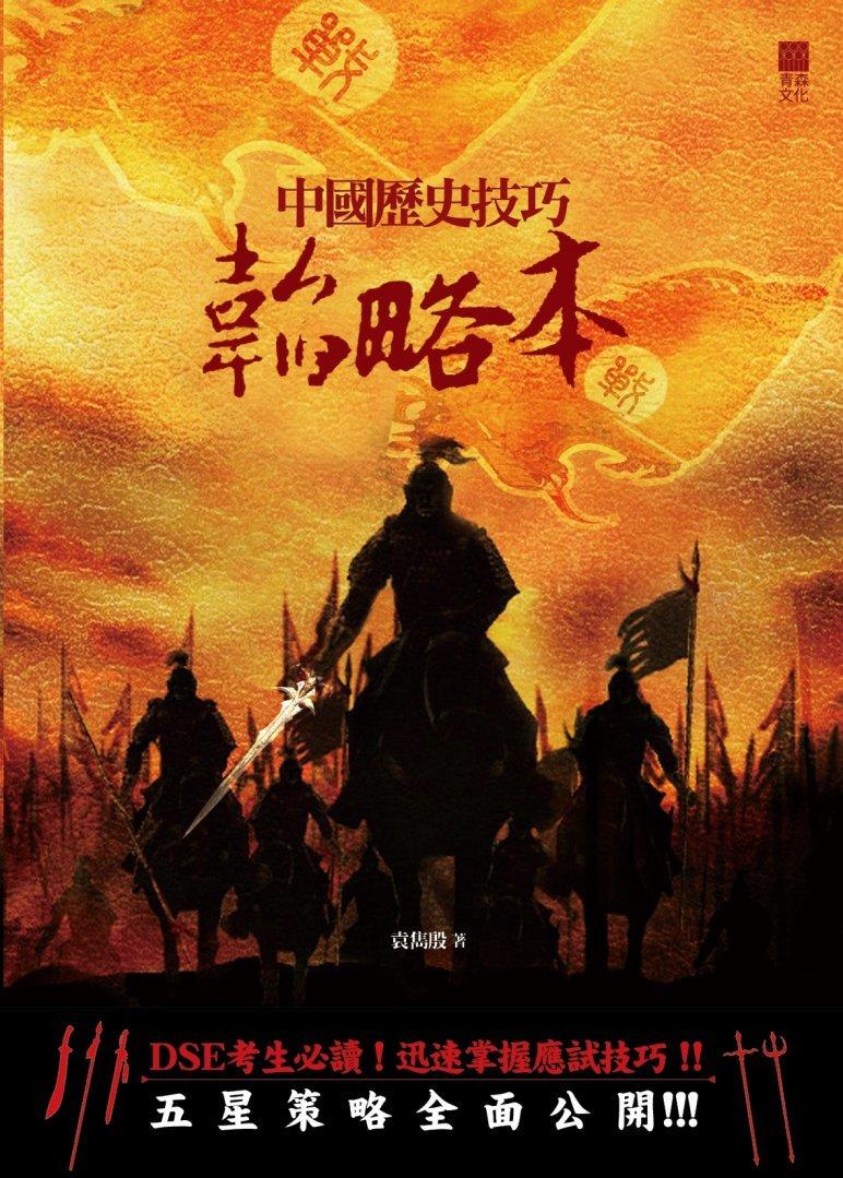 中國歷史技巧韜略本