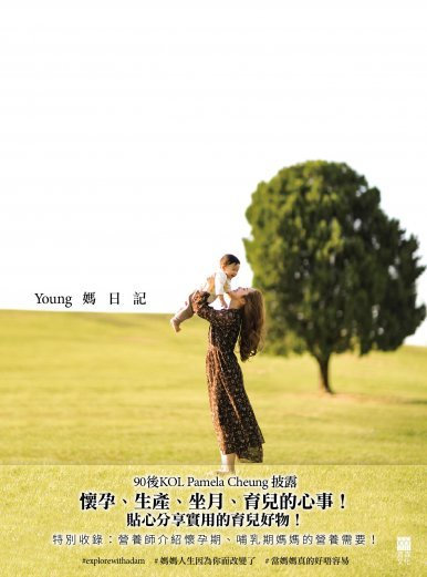 《Young媽日記》