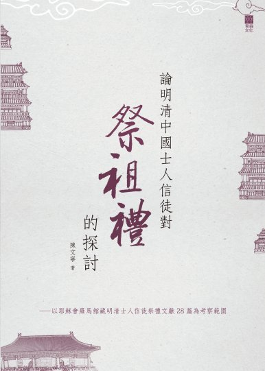 《論明清中國士人信徒對祭祖禮的探討—— 以耶穌會羅馬館藏明清士人信徒祭禮文獻28篇為考察範圍 》