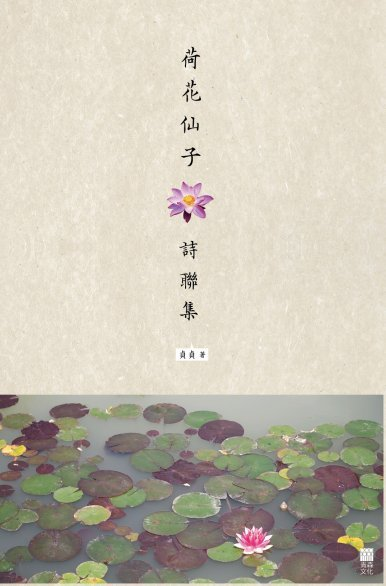 《荷花仙子詩聯集》
