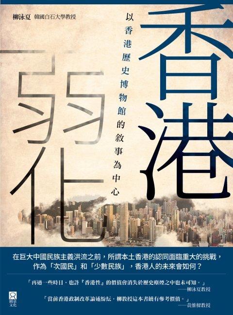 《香港弱化——以香港歷史博物館的敘事為中心》