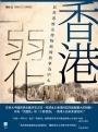香港弱化——以香港歷史博物館的敘事為中心