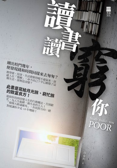 《讀書讀窮你Study makes you POOR》