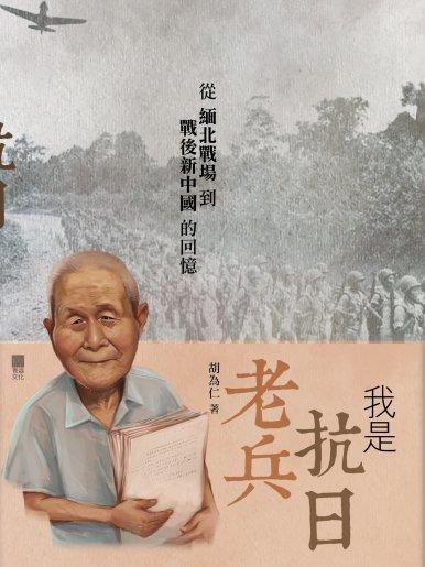《我是抗日老兵──從緬北戰場到戰後新中國的回憶》