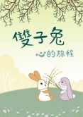 雙子兔 心的旅程