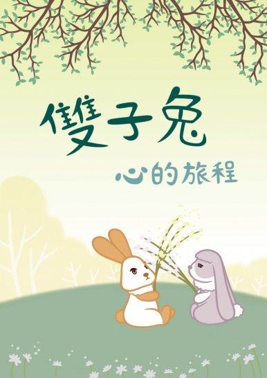 《雙子兔 心的旅程》