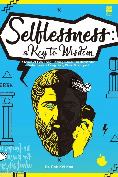 《Selflessness: A Key to Wisdom》