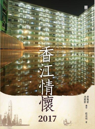 《香江情懷2017》