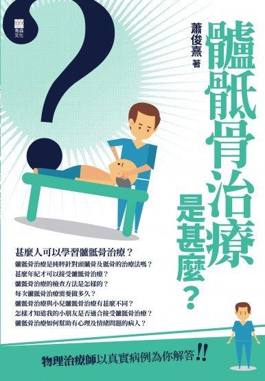 《髗骶骨治療是甚麼》