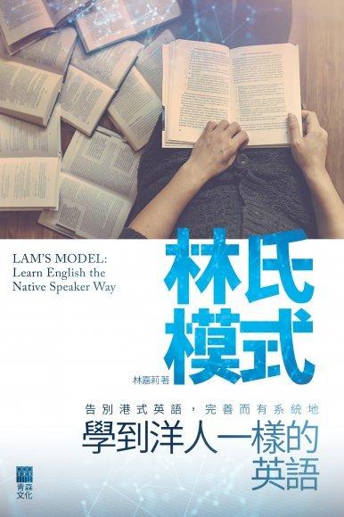 《林氏模式:學到洋人一樣的英語》