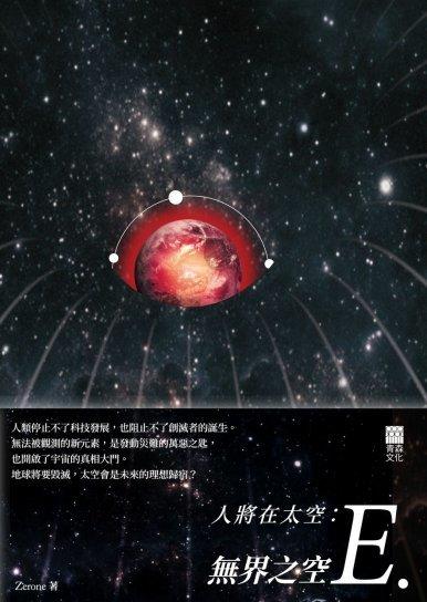《人將在太空:無界之空E》
