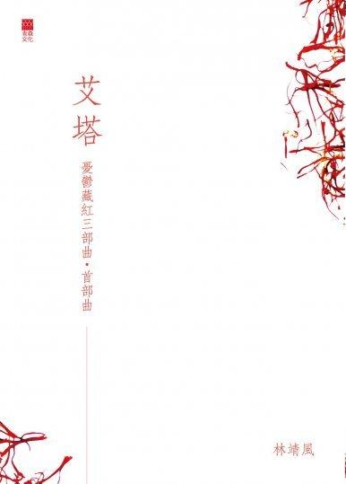 《憂鬱藏紅首部曲:艾塔》