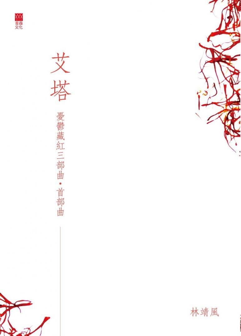 憂鬱藏紅首部曲:艾塔