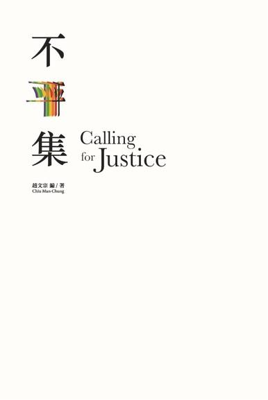 《不平集 Calling for Justice》