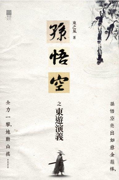 《孫悟空之東遊演義》