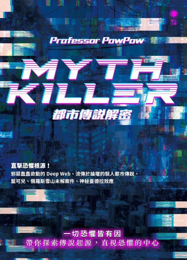 Myth Killer──都市傳說解密
