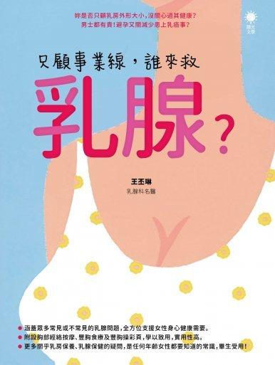 《只顧事業線,誰來救乳腺?》