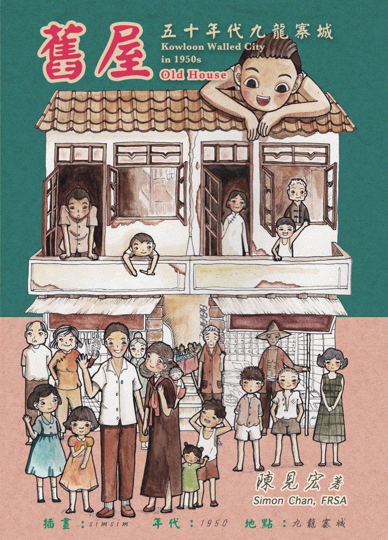 舊屋──五十年代九龍寨城