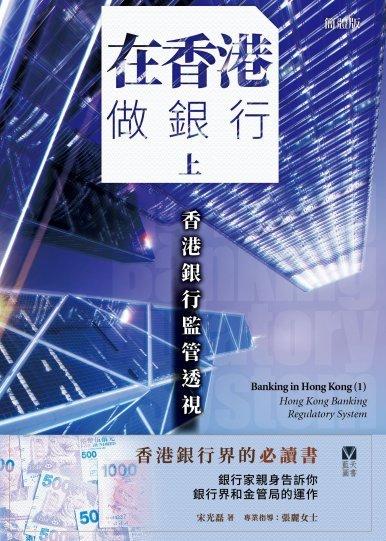 《在香港做銀行(上)──香港銀行監管透視》