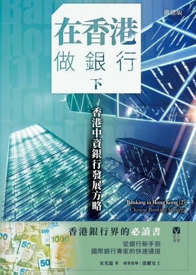 《在香港做銀行(下)──香港中資銀行發展方略》