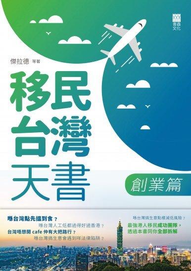 《移民台灣天書 創業篇》