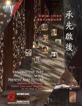 承先啟後──有關1940~1970年代香港中式服裝的故事