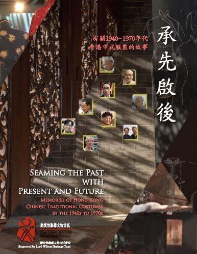 《承先啟後──有關1940~1970年代香港中式服裝的故事》