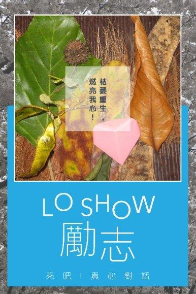 《Lo Show 勵志》