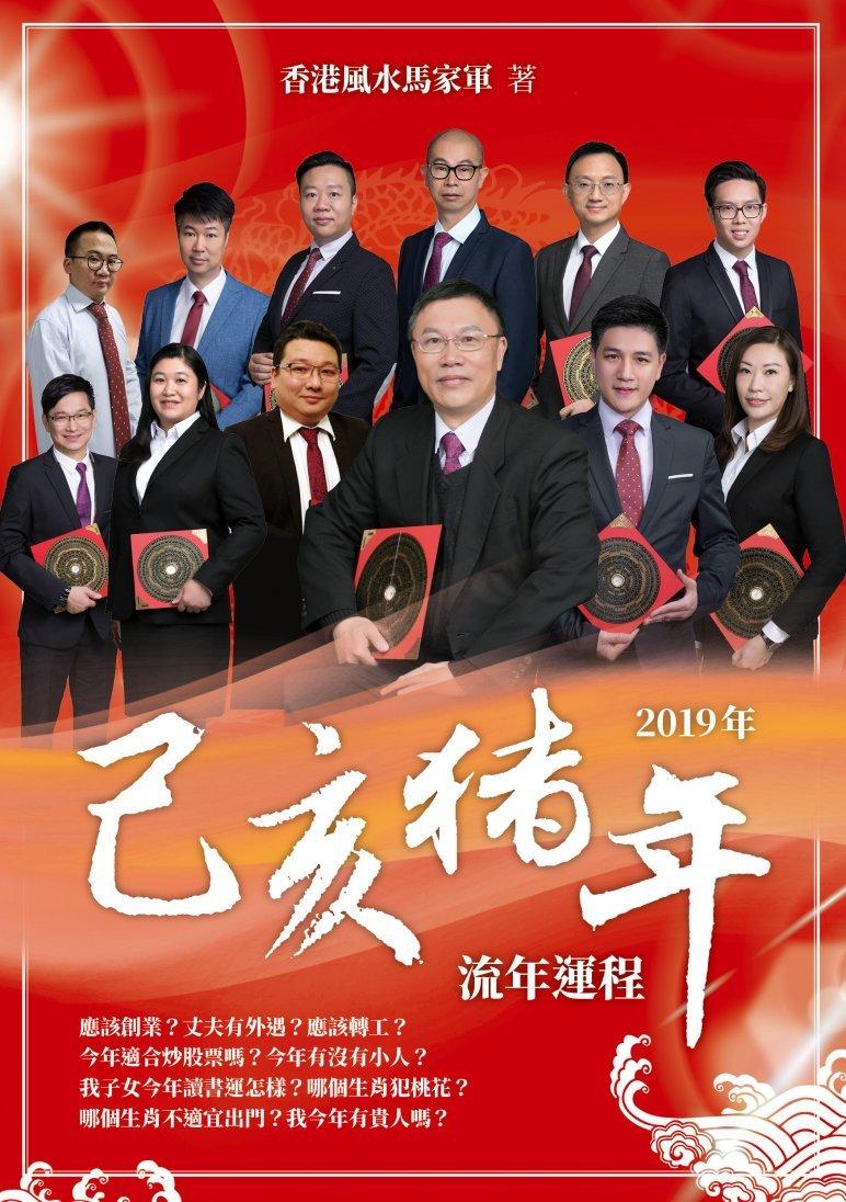 2019年己亥豬年流年運程