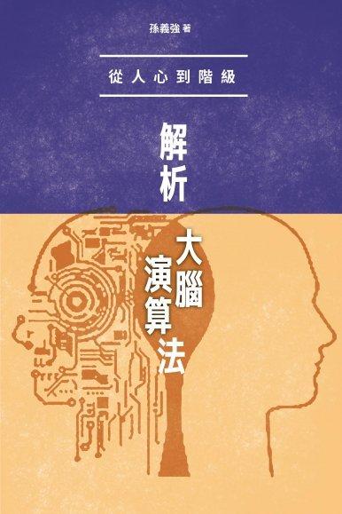 《從人心到階級.解析大腦演算法》