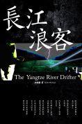 長江浪客 The Yangtze River Drifer