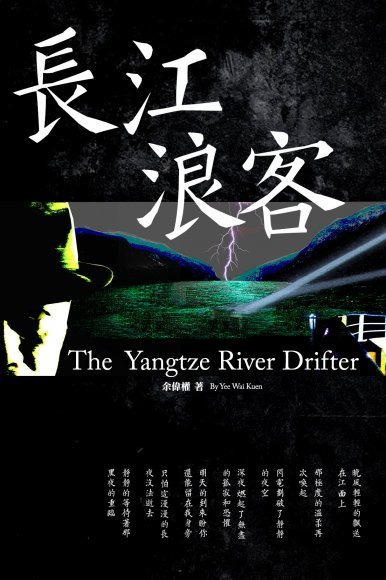 《長江浪客 The Yangtze River Drifer》