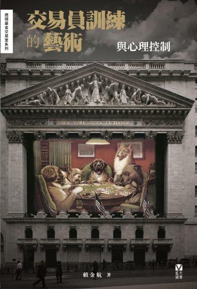《透視基金交易室系列──交易員訓練的藝術與心理控制》