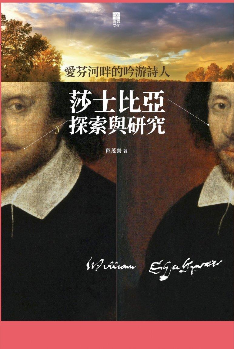 愛芬河畔的吟游詩人──莎士比亞探索與研究